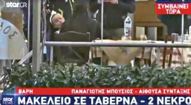 Dvojac likvidiran u Atini