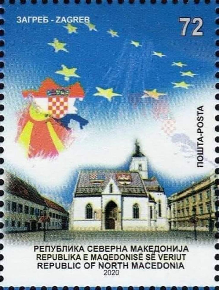 Sporna markica pošte Sjeverne Makedonije