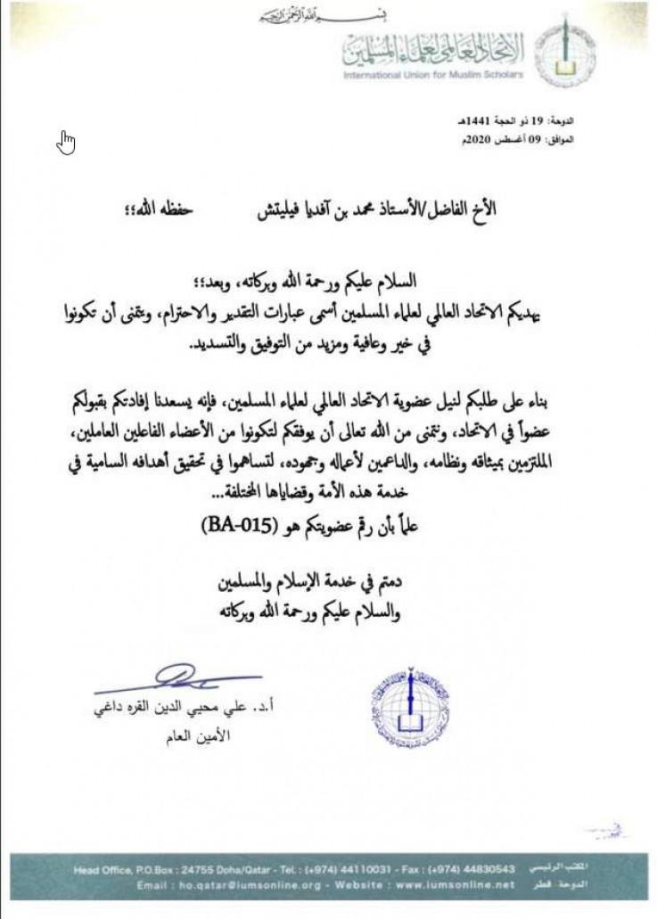 Velićevo članstvo u Svjetsku uniju islamskih učenjaka