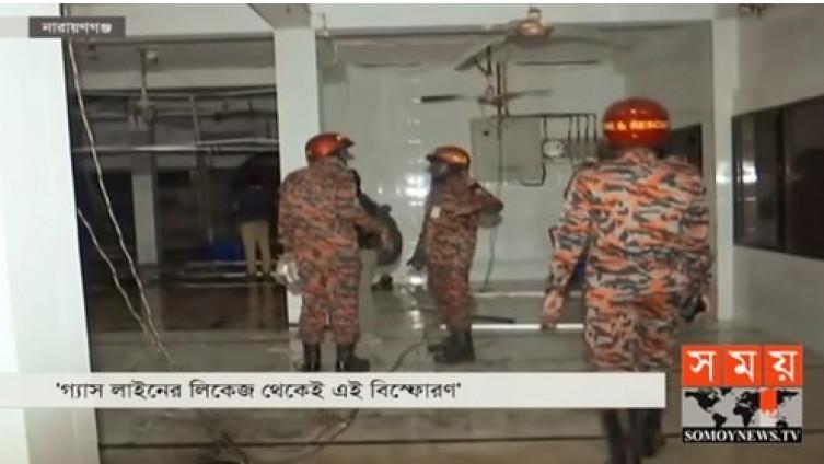 Vatrogasci istražuju uzrok eksplozije