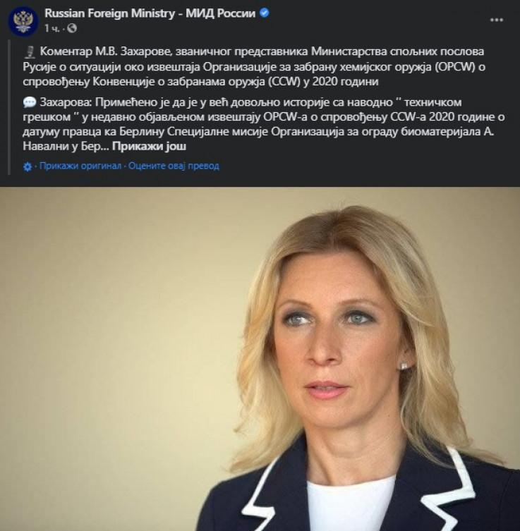 Zaharova: Inckova odluka izaziva unutrašnju političku krizu